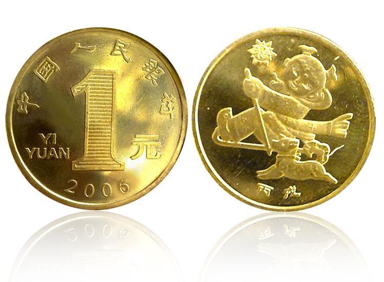2006 狗年 贺岁生肖纪念币