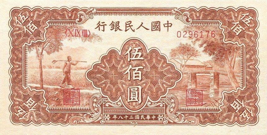 第一套人民币 500元 农民与小桥