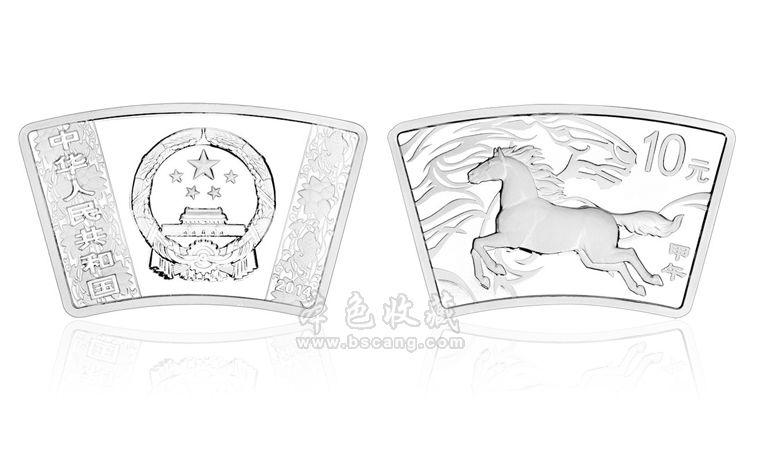 2014 马年 扇形 1盎司 银币
