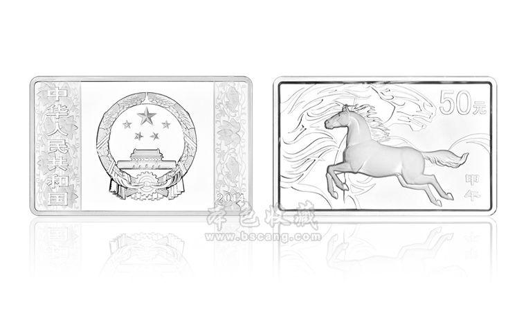 2014 马年 方形 5盎司 银币