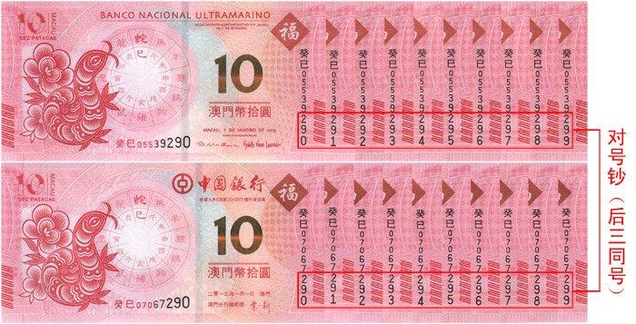 2013 澳门生肖蛇年纪念钞 尾三同 十连号