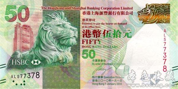 吉庆佳节纪念钞 50元 元宵钞 十连号