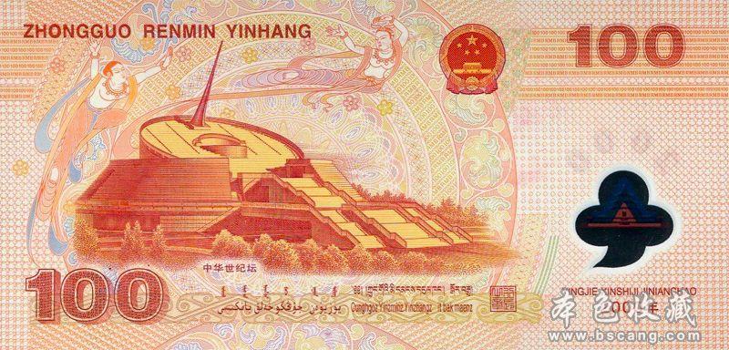 2000年千禧龙年 纪念钞