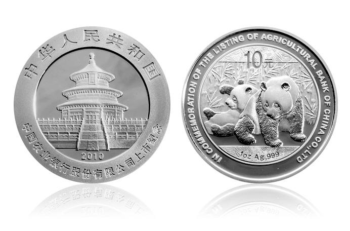 2010年 中国农业银行上市 熊猫加字 1盎司 银币