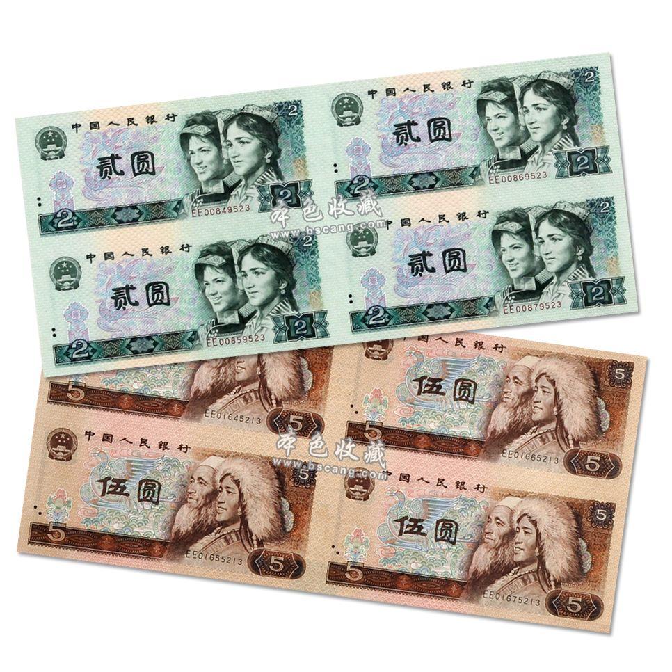 第四套人民币 2元5元 四连体