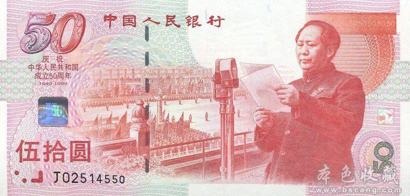 建国50周年纪念钞 50元 建国钞
