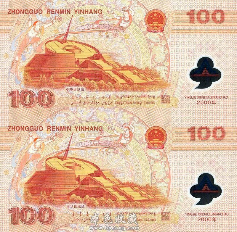 2000年千禧龙年 纪念钞 双连体