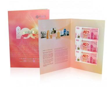 中国银行成立100周年 香港中银 三连体