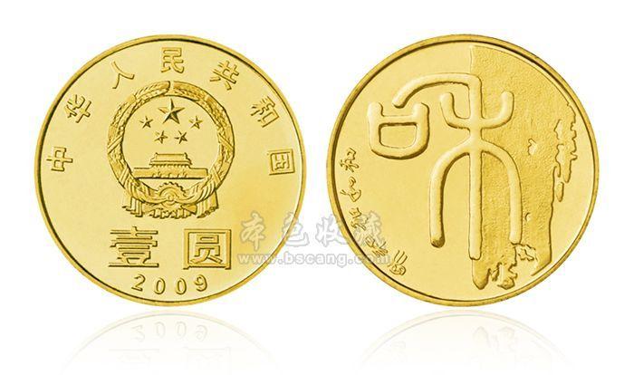 2009年书法系列 和字 第一组 纪念币