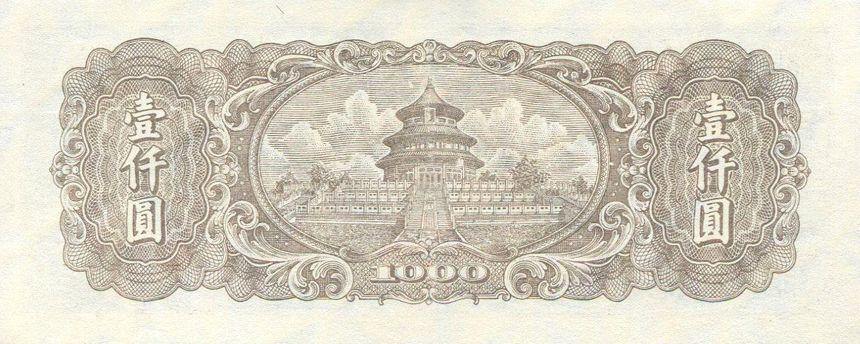 第一套人民币 1000元 双马耕地 六位