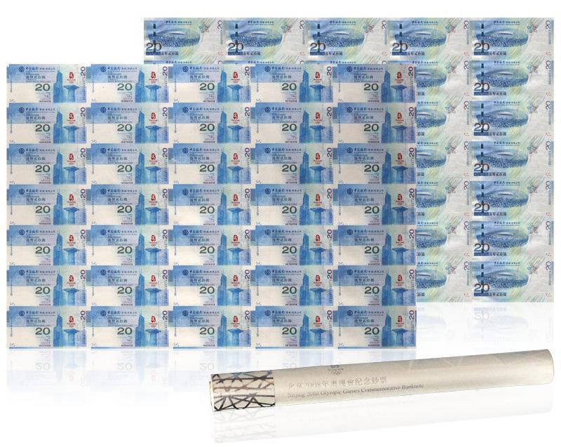 2008北京奥运纪念钞 香港 20元 整版钞
