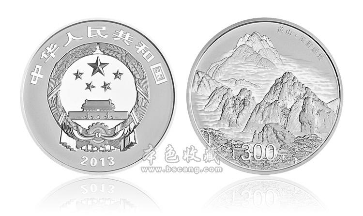 2013 世界遗产-黄山 1公斤 银币