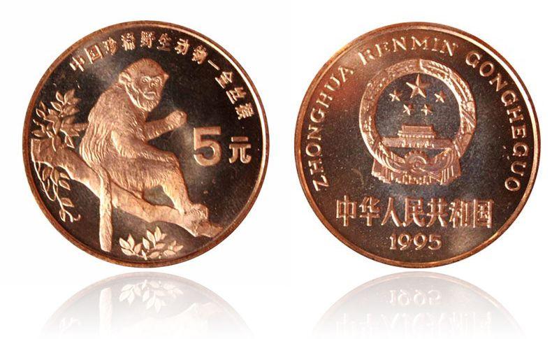 1995年 中国珍稀野生动物 金丝猴 纪念币